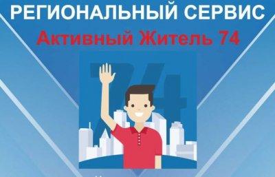 До 1 июля увельчане могут высказать мнение о программе «Реальные дела»