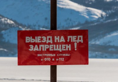 Штраф за выезд на лёд!!!