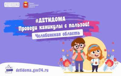 «Детидома»: чем занять школьников на весенних каникулах