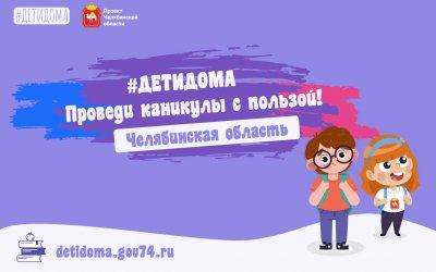 Новые онлайн-активности на платформе «Детидома» помогут школьникам провести новогодние каникулы весело и с пользой