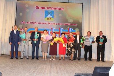 Состоялось торжественное собрание, посвященное юбилею Увельского района