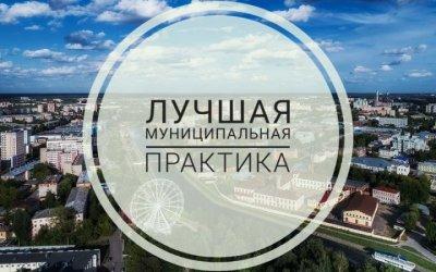 Сельские поселения района приняли участие в региональном этапе конкурса «Лучшая муниципальная практика»