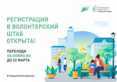 Жителей области приглашают стать волонтерами формирования городской среды