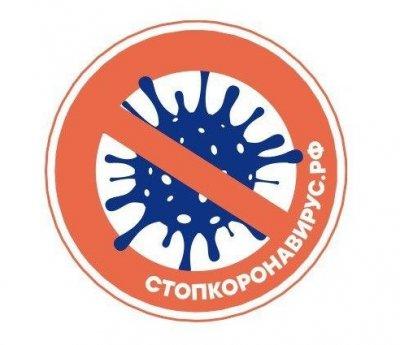 В России работает сайт с официальной информацией о распространении коронавируса