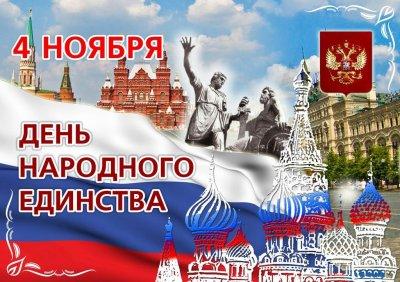 Южный Урал готовится праздновать День народного единства