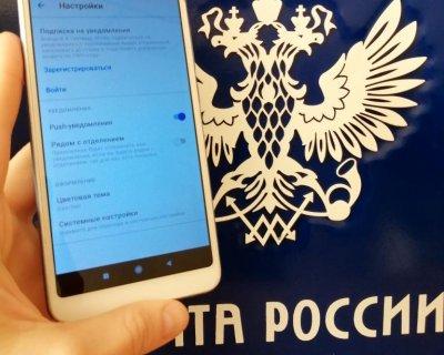 Жители Челябинской области активно переходят на электронный формат извещений
