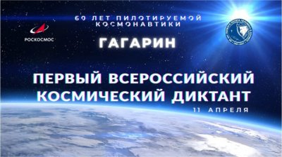 Южноуральцев приглашают написать первый Всероссийский космический диктант