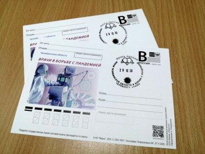 В Челябинске презентовали открытку, посвященную работе врачей в пандемию