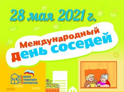 28 мая 2021 года планируется проведение VII Всероссийской акции «Международный день соседей»