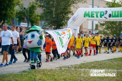 Юные футболисты успешно выступили на «Метрошке»