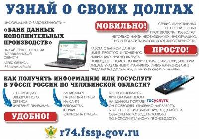 Электронные сервисы помогут должникам и взыскателям
