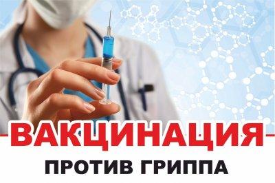 Время задуматься о прививке от гриппа