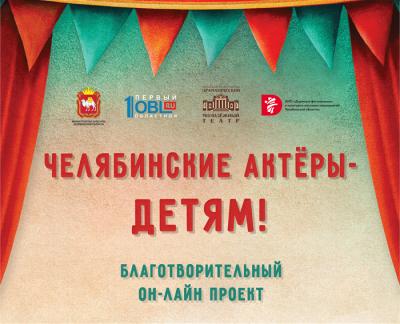 За первую неделю онлайн-проект «Челябинские актёры – детям!» посмотрело рекордное количество зрителей