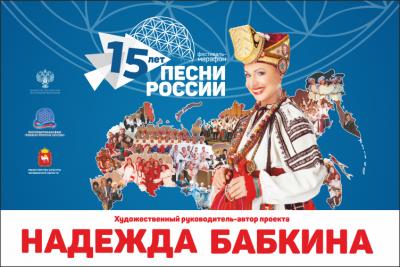 Надежда Бабкина привезет на Южный Урал фестиваль-марафон «Песни России»