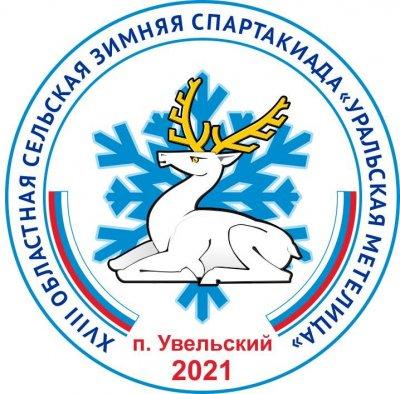 Смотрите в прямом эфире церемонию открытия XVIII областной зимней сельской спартакиады «Уральская метелица»