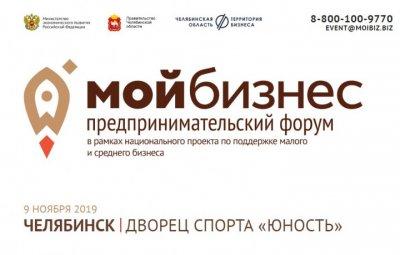 В Челябинске состоится масштабный форум «Мой бизнес»