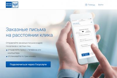 В 2020 году Почта России доставила южноуральцам 33,5 тыс. электронных заказных писем