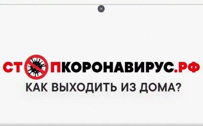 СТОПКОРОНАВИРУС.РФ: как выходить из дома