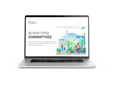 Жители Увельского района смогут проголосовать за проекты благоустройства на всероссийской онлайн-платформе