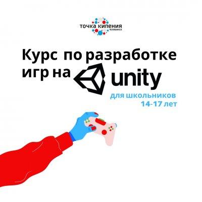 Южноуральских школьников научат разработке игр на платформе Unity