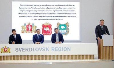 Росатом и «Алмаз-Антей» поддержали создание НОЦ на Урале