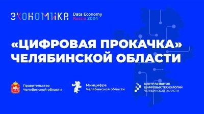 8-9 апреля в Челябинской области пройдет стратегическая сессия «Цифровая прокачка региона»