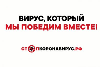 СТОПКОРОНАВИРУС.РФ: Оставайтесь дома!