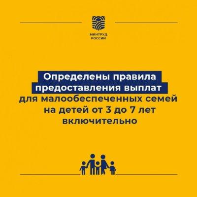 С 1 апреля южноуральские семьи будут получать пособие на детей от 3 до 7 лет по новым правилам