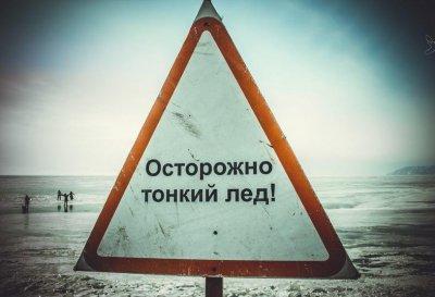 Правила поведения на тонком льду