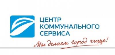 Центр коммунального сервиса продолжает работу  в условиях экстренных мер