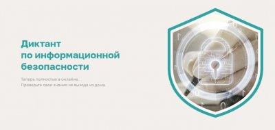 Школьников Челябинской области приглашают принять участие в Диктанте по информационной безопасности