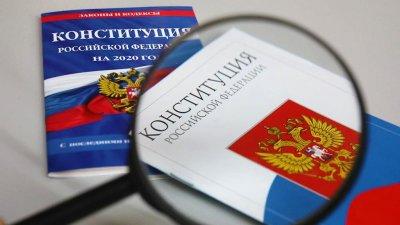 Об основных поправках в Конституцию РФ