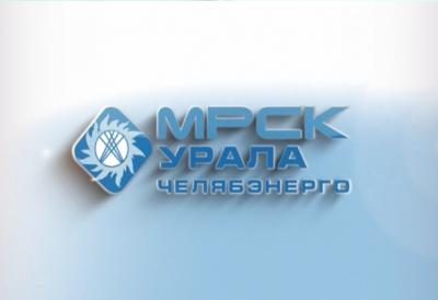 Вниманию потребителей электроэнергии Челябинской области!