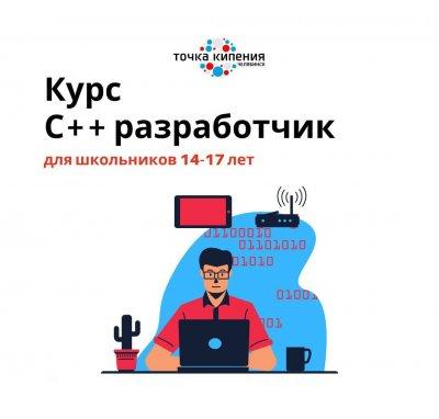 В Челябинской области продолжается набор школьников 14-17 лет на бесплатный курс «С++ Разработчик»