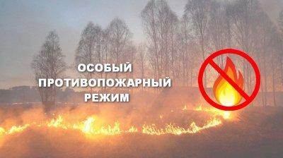 Соблюдайте особый противопожарный режим!
