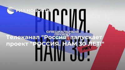 """Специальный проект """"РОССИЯ. НАМ 30 ЛЕТ!"""" приглашает для участия ровесников страны"""