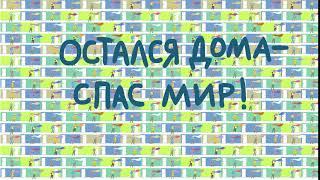 СТОПКОРОНАВИРУС.РФ: остался дома - спас мир!