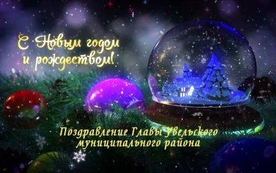 Поздравление с Новым годом от Главы Увельского района