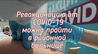Внимание! Ревакцинация от новой коронавирусной инфекции!