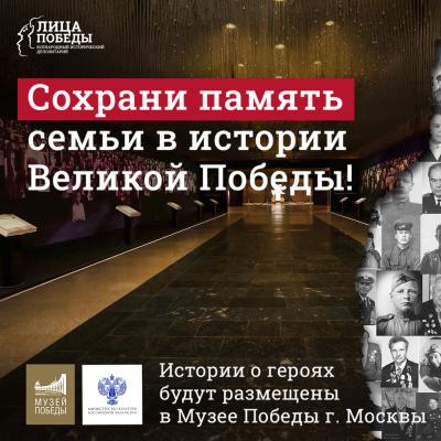 Южноуральцам предлагают принять участие во Всенародном проекте «Лица Победы»