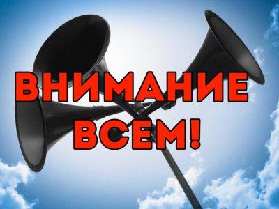 Увельчан предупреждают о включении сирен 2 октября!