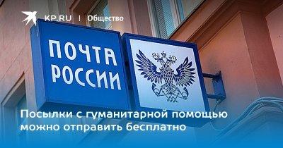 Почта России бесплатно доставит гуманитарную помощь в адрес пострадавших от наводнения в Иркутской области