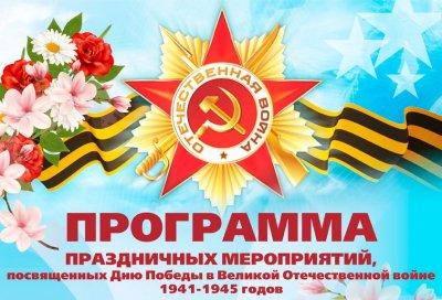 Увельчан приглашают на празднование Дня Победы!