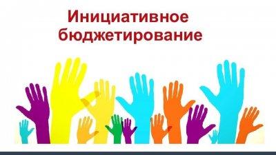 Увельчане проголосовали за инициативные проекты!