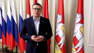 Обращение Губернатора Челябинской области Текслера А.Л. к жителям