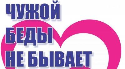9 декабря пройдет акция «Чужой беды не бывает»