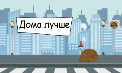 СТОПКОРОНАВИРУС.РФ: дома лучше!