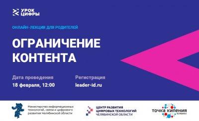 Мининформ Челябинской области проведет для родителей ликбез по защите детей от нежелательного контента