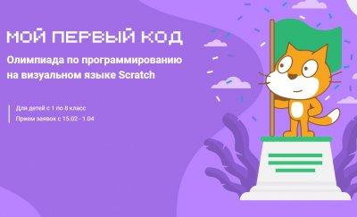 Учеников 1-8 классов приглашают принять участие в олимпиаде «Мой первый код» по программированию на языке Scratch