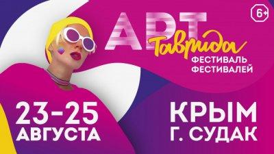 Успей бесплатно принять участие в фестивале «Таврида-АРТ» в Крыму: заканчивается регистрация участников